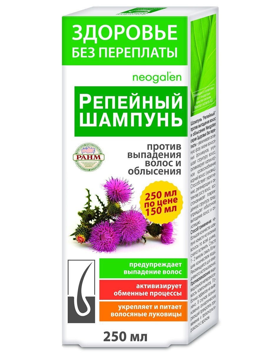 Lopúchový šampón proti vypadávaniu vlasov a plešatosti